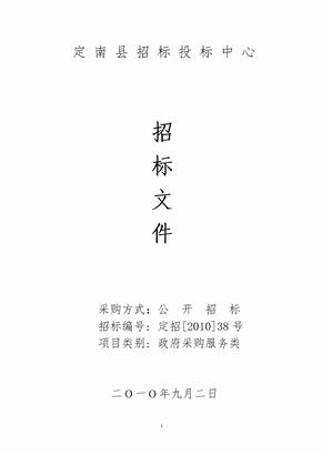 定南县招标投标中心招标文件