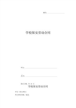 学校保安劳动合同 (2)