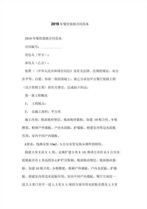 2019年餐饮装修合同范本 (2)