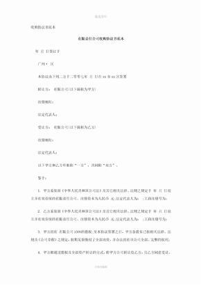 公司收购协议书范本