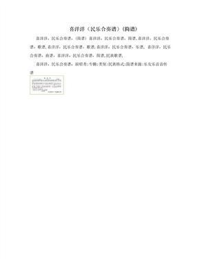 喜洋洋(民乐合奏谱)(简谱)