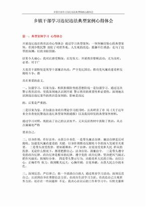 乡镇干部学习违纪违法典型案例心得体会 (14页)