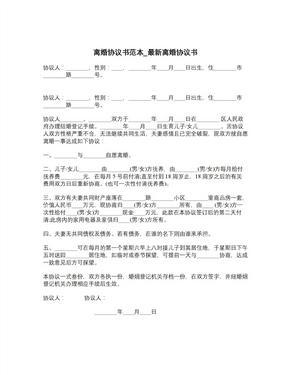 离婚协议书范本最新离婚协议书