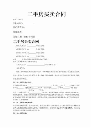 二手房屋买卖合同(无产权房买卖律师自用).doc