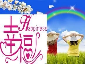 幸福早会流程
