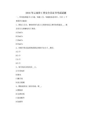 2016年云南省C类安全员证书考试试题
