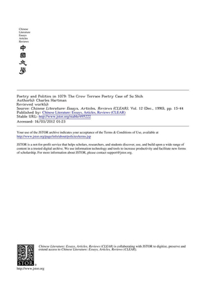 蔡涵墨:1079年的诗与政治—苏轼的乌台诗案