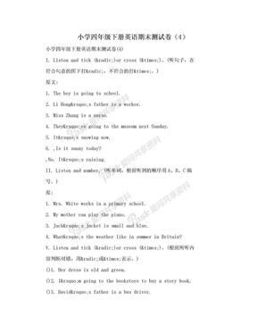小学四年级下册英语期末测试卷(4)