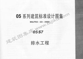 05YS7(a)排水工程(1)
