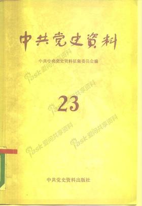 中共党史资料 第23辑