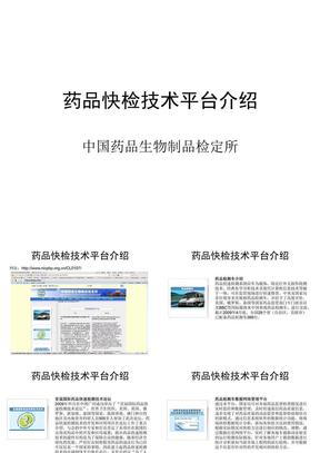 15-药品快检技术平台介绍