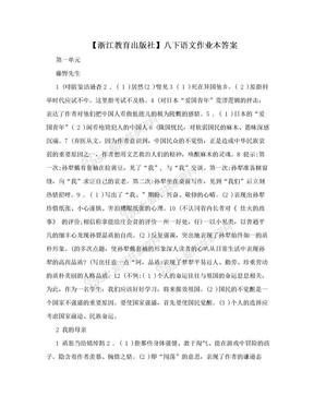 【浙江教育出版社】八下语文作业本答案