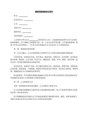 国家项目保密协议范本