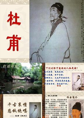 《杜甫诗三首》经典课件(高中)
