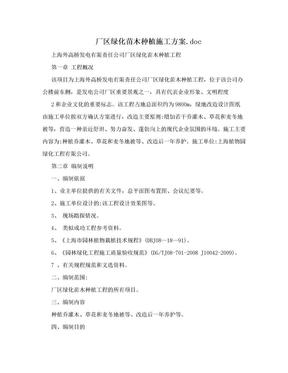厂区绿化苗木种植施工方案.doc