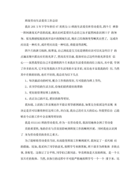 【工作总结】班级劳动生活委员工作总结