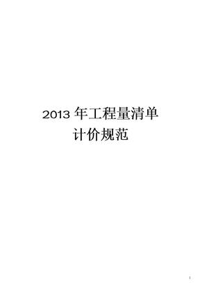 2013年最新清单计价规范