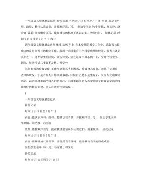 一年级语文辅差记录表 一年级语文培优辅差记录