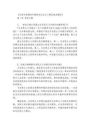 《毛泽东思想和中国特色社会主义理论体系概论》