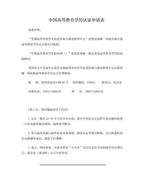 中国高等教育学历认证申请表(贵阳)(陈英)
