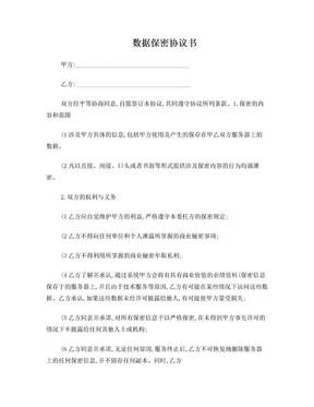 数据保密协议书