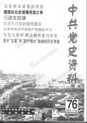 中共党史资料 第76辑