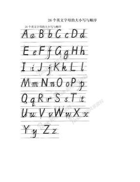 26个英文字母的大小写与顺序
