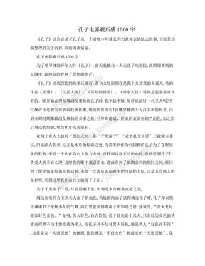 孔子电影观后感1500字