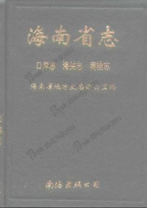 海南省志 口岸志·海关志·商检志