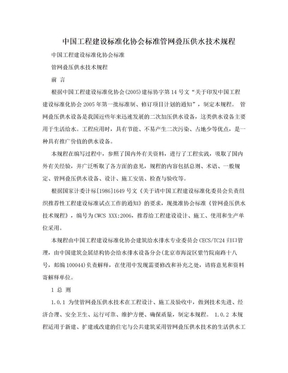 中国工程建设标准化协会标准管网叠压供水技术规程