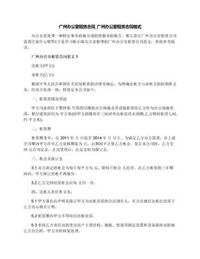 广州办公室租赁合同_广州办公室租赁合同格式