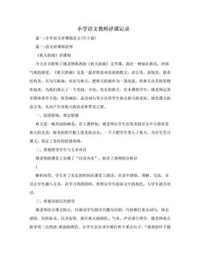 小学语文教师评课记录