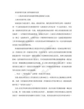 上海市实验学校家庭教育模式情况介绍