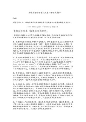大学英语精读第三版第一册课文翻译1-5