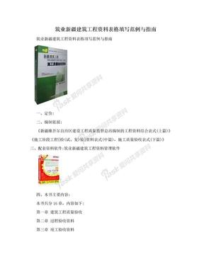 筑业新疆建筑工程资料表格填写范例与指南