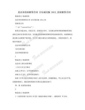 北京市房屋租赁合同 自行成交版 2012_房屋租赁合同
