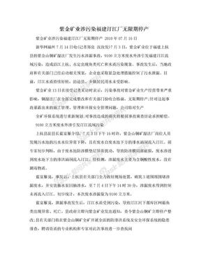 紫金矿业涉污染福建汀江厂无限期停产