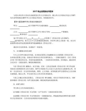2017终止合同协议书范本