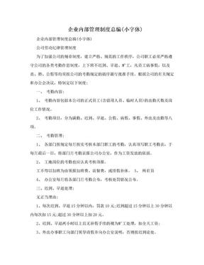 企业内部管理制度总编(小字体)
