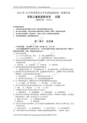 自学考试(自考)00403学前儿童家庭教育学2012年10月考试真题