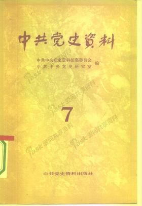 中共党史资料 第07辑