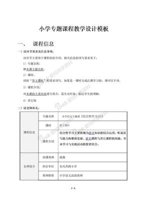 小升初语文专题《综合性学习(1)》1老师素材《综合性学习(1)》