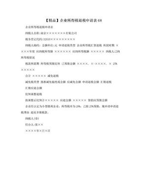 【精品】企业所得税退税申请表68