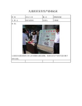 九龙社区安全生产活动记录5