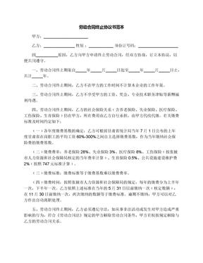 劳动合同终止协议书范本
