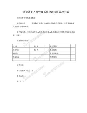 资格管理员信息维护授权及承诺函(模板)