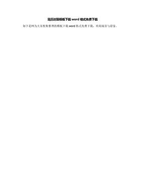 简历封面模板下载word格式免费下载