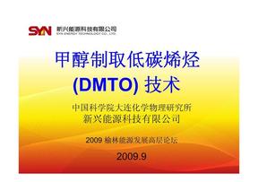 甲醇制烯烃(DMTO)技术