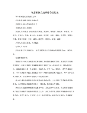 城东社区党建联席会议记录