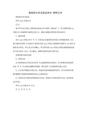 股权转让补充协议范本-律师文本